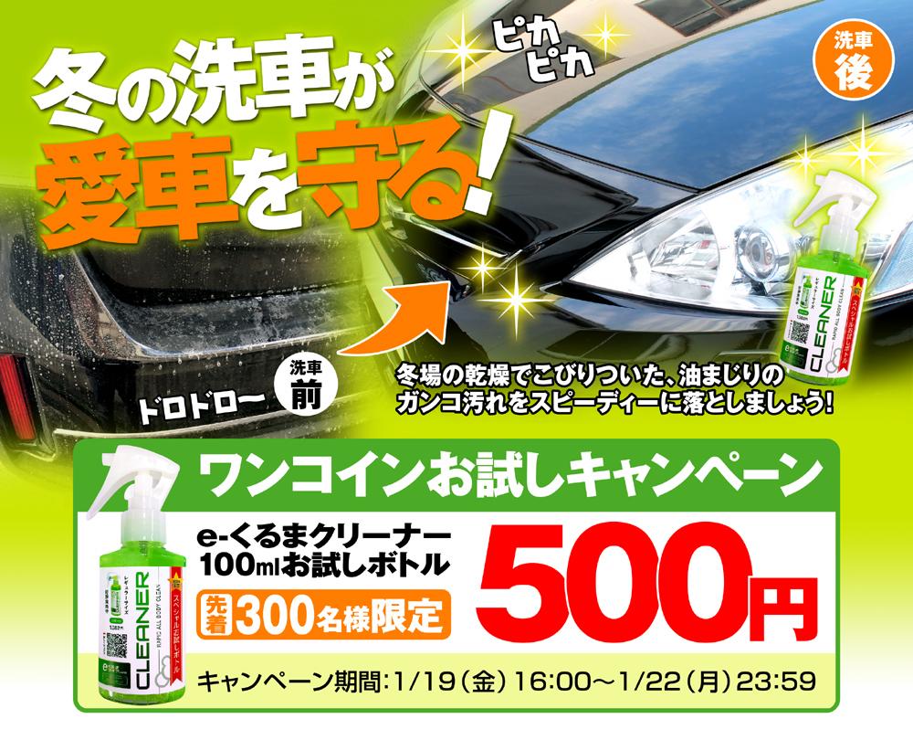 冬の洗車が愛車を守る!e-くるまクリーナー100mlワンコインお試しキャンペーン