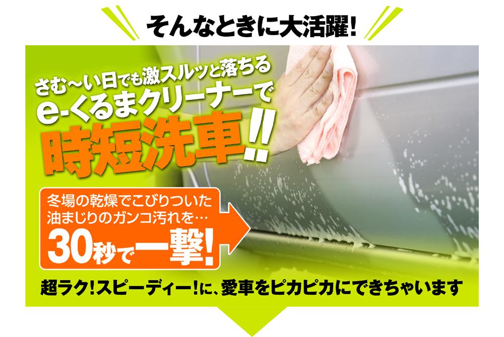 e-くるまクリーナーで時短洗車!